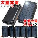 【圧倒的発電力で選ぶ】モバイルバッテリー 16000mAh ソーラー充電器 ソーラー 大容量 ソーラーチャージャー ソーラー…