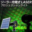【動画あり】レーザーライト イルミネーション ソーラー プロジェクターライト レーザー LEDライト プロジェクション…