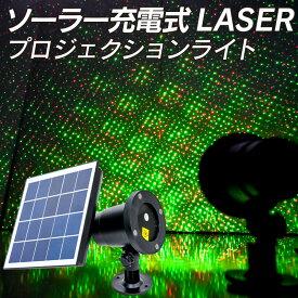 【動画あり】レーザーライト イルミネーション ソーラー プロジェクターライト レーザー LEDライト プロジェクションライト 投影ライト プロジェクションマッピング クリスマス プロジェクション ガーデンライト クリスマスツリー プロジェクトライト 屋外 屋内 可