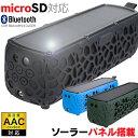【SDカードプレゼント】ソーラー充電式 ワイヤレス スピーカー SDカード 対応 ポータブル bluetooth ソーラー 車 車載…