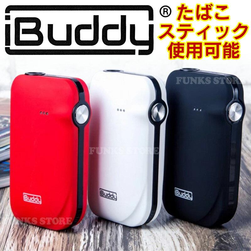 【在庫処分価格】iBuddy i1 Kit 電子タバコ アイバディ アイワン 正規品 iQOS互換機 アイコス互換機 たばこスティック 使用可能 加熱式タバコ 連続喫煙可能 話題の互換機