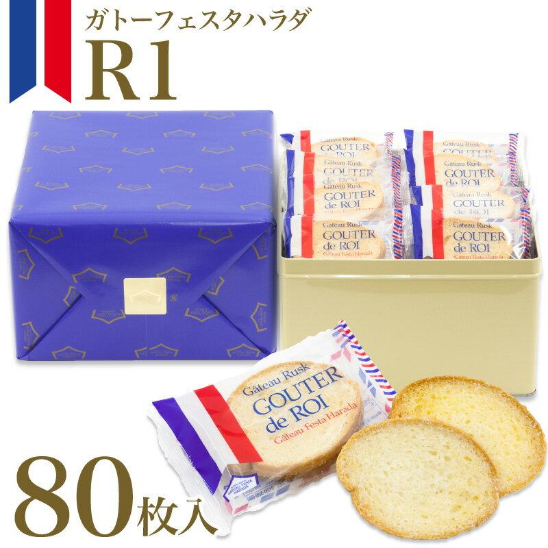 ガトーフェスタハラダ グーテ デ ロワ R1 80枚 大缶 HARADA RUSK rasuku ハラダのラスク【通販】【内祝い】【お菓子】【お返し】【ギフト】