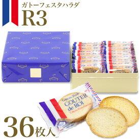 ガトーフェスタハラダ グーテ デ ロワ R3 36枚 小缶 HARADA RUSK rasuku ハラダのラスク【通販】【内祝い】【お菓子】【お返し】【ギフト】