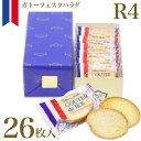 【ホワイトデー】ガトーフェスタハラダ グーテ デ ロワ R4 26枚 化粧中箱 HARADA RUSK rasuku ハラダのラスク【通販】…
