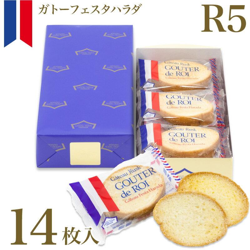 ガトーフェスタハラダ グーテ デ ロワ R5 14枚 化粧小箱 HARADA RUSK rasuku ハラダのラスク【通販】【内祝い】【お菓子】【お返し】【ギフト】