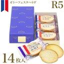 ガトーフェスタハラダ グーテ デ ロワ R5 14枚 化粧小箱 HARADA RUSK rasuku ハラダのラスク【通販】【内祝い】【お菓…