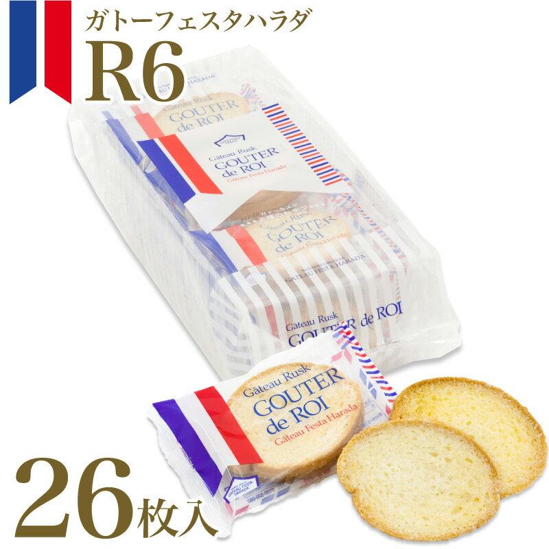 ガトーフェスタハラダ グーテ デ ロワ R6 26枚 簡易大袋 HARADA RUSK rasuku ハラダのラスク【通販】【内祝い】【お菓子】【お返し】【ギフト】