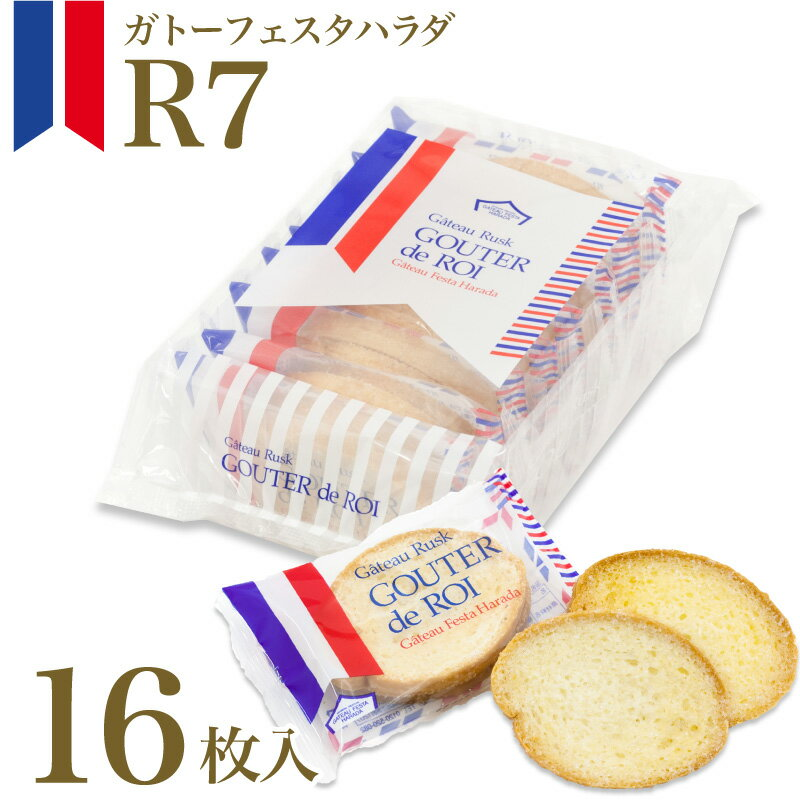 ガトーフェスタハラダ グーテ デ ロワ R7 16枚 簡易小袋 HARADA RUSK rasuku ハラダのラスク【通販】【内祝い】【お菓子】【お返し】【ギフト】