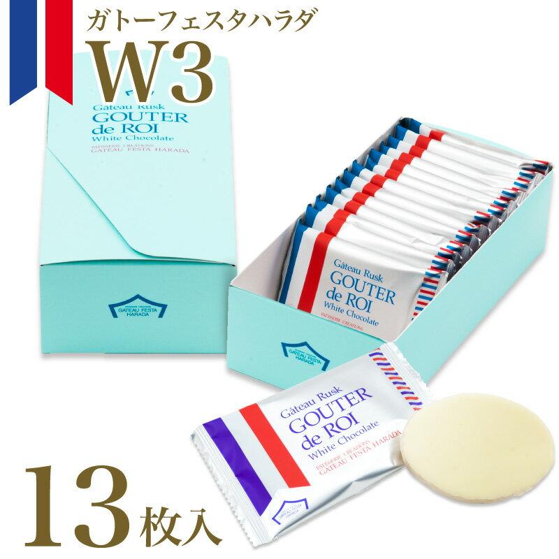 ガトーフェスタハラダ グーテ デ ロワ ホワイトチョコレート W3 13枚 化粧中箱【通販】【内祝い】【お菓子】【お返し】【ギフト】【ホワイトチョコ】