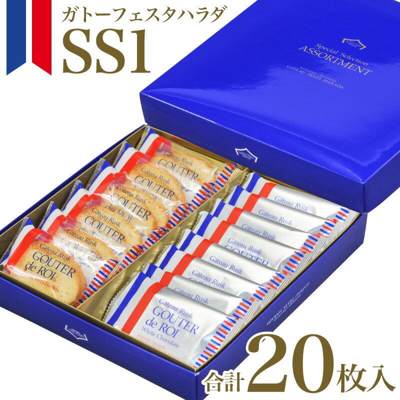 ギフト スイーツ ハラダ ラスク ガトーフェスタハラダ ホワイト チョコレート ホワイトチョコ ホワイトチョコレート グーテデロワ グーテ・デ・ロワ SS1 スペシャル・セレクション 2種セット 20枚/通販 内祝い 詰め合わせ