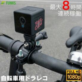 【長時間録画対応】ドライブレコーダー 自転車 バイク 小型 充電式 カメラ HD1080P ドラレコ 高画質 大容量 32GB 64GB 防犯カメラ スパイカメラ 赤外線暗視 動体検知 ストーカー対策 浮気調査 証拠撮影 WiFi対応 遠隔監視 オフィス ワイヤレス 小型カメラ 自転車