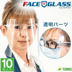 10枚セット フェイスグラス FACEGLASS 正規品 メガネタイプ フェイスシールド メガネ型 眼鏡型 10セット 目立たない フェイスガード フェイスカバー フェースシールド シールド フェイスブロック グッズ 眼科 簡易式 クリア ガード マスク 高品質 透明シールド フレーム