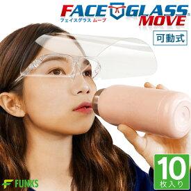 【公式】フェイスシールド 眼鏡型 可動式 10枚セット フェイスグラスムーブ 正規品 メガネ メガネタイプ メガネ型 10セット 目立たない フェイスガード フェイスカバー フェースシールド シールド 開閉式 飲食可能 クリア マスク 高品質 透明シールド フレーム 付け替え