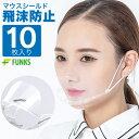 10枚セット マウスシールド 透明 透明マスク 飲食 業務用 飲食店 表情 フェイスシールド 口元 目立たない 調理用 クリ…