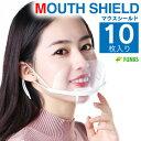 10枚セット 透明マスク マウスシールド 飲食 業務用 飲食店 表情 フェイスシールド 調理用 クリアマスク 透明衛生マス…