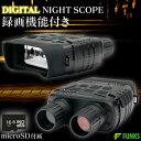【最新モデル】ナイトビジョン双眼鏡 録画機能付き ビデオカメラ 録画 デジタル赤外線ナイトビジョンスコープ ナイト…