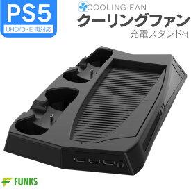 ps5 冷却ファン 冷却スタンド スタンド ファン 充電スタンド クーリングファン 縦置き 縦置きスタンド コントローラー2台充電 コントローラー 充電 冷却 冷却ファン付き 垂直スタンド 垂直 充電器 USB 静音 通常版 PS5 PS5用 PlayStation5 プレステ5 デジタルエディション
