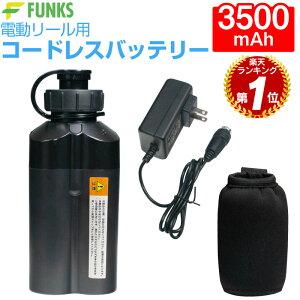 電動リール用 バッテリー 3500mAh 電動リール コードレスバッテリー 14.8V 小型 ダイワ シマノ 互換バッテリー 電動ジギング用 コンパクト リチウムバッテリー スーパーリチウム 充電器 ケース