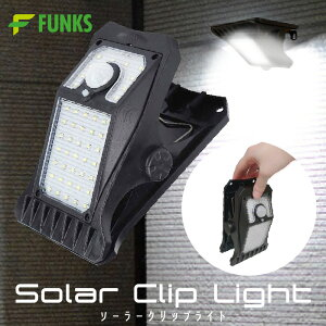 クリップライト 屋外 ソーラー ソーラーライト クリップ 充電式 人感センサー スポットライト ledスポットライト ledライト コードレス ledクリップライト 防水 led ライト 照明 明るい 壁掛け