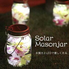 メイソンジャー ソーラーライト ソーラー ランタン LED 光る 蓋 1000ml ライト ランプ 瓶型 ビン 太陽光 エコ 間接照明 ガラス製 グラス ボトルアクアリウム インテリア キャンドル ソーラー充電 太陽光 ランタン ガラス製 グラス