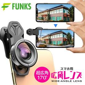 スマホ 広角レンズ 超広角レンズ スマホ用 170° ケラレなし セルカレンズ スマホレンズ クリップ式 アンドロイド ギャラクシー iPhone12 iphone11 pro iphoneX iphoneXS XR xs max iphone7 iphone8 超広角 広角 アイフォン 魚眼レンズ ガラスレンズ
