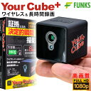 YourCube plus 小型カメラ 長時間録画 HD1080P 高画質 大容量 超小型カメラ 32GB 64GB SDカード アラーム 防犯カメラ …