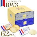 【チョコ】ガトーフェスタハラダ グーテ デ ロワ ロワ・ホワイトセット ホワイトチョコレート RW3 2種62枚 R3 W2【通…