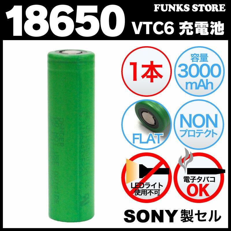 18650 sony リチウムイオン電池 バッテリー フラット VTC6 ハイドレイン 高ドレイン 大容量 充電池 3.7V 3000mAh 30A 電子タバコ 小型 ノンプロテクト 商品 通販 vape モッド mod