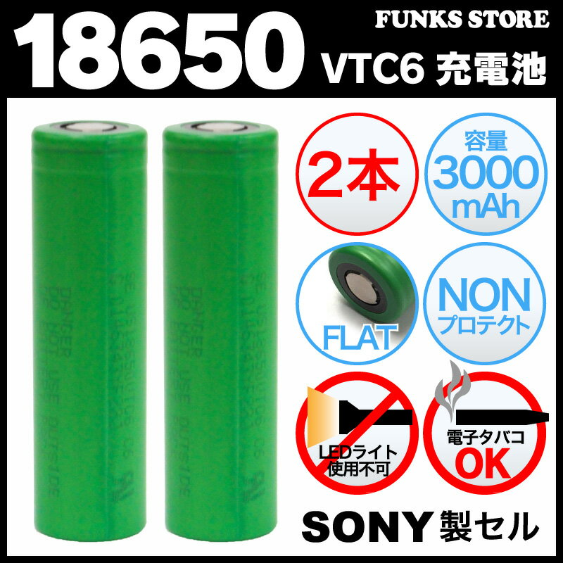 18650 sony リチウムイオン電池 バッテリー フラット VTC6 ハイドレイン 高ドレイン 大容量 充電池 3.7V 3000mAh 30A ×2セット 電子タバコ 小型 ノンプロテクト 商品 通販 vape モッド mod