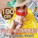 パイナップル pineapple 浮き輪 プール 浮輪 うきわ 子供 大人 夏 海 フロート 190cm x 85cm ボート ビッグサイズ ラウンジ フロート...