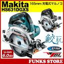 マキタ Makita 充電式マルノコ 鮫肌 HS631DGXS 18V 6.0Ah 6000mAh 青 黒 バッテリBL1860B×2本・充電器DC18RC・チップ…
