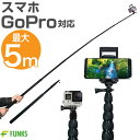 自撮り棒 ロング 5m セルカ棒 長い セルカ棒 スマホ GoPro用 自撮り 自分撮り 伸縮式 iphone Android gopro カーボン …