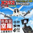 ドローン XK X252 Shuttle シャトル 1804 2400KV ブラシレスモーター搭載 RTF FTR 空撮 ラジコンヘリ カメラ付き リアルタイム...