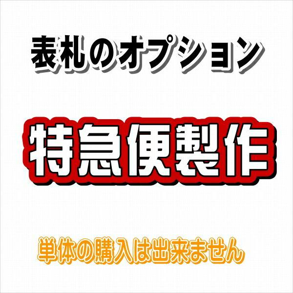 表札 特急便製作(特急便製作激安/低価格/ポスト表札)05P01Oct16