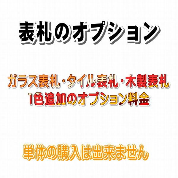 表札1色追加料金(ガラス・タイル・木製 専用カラー)