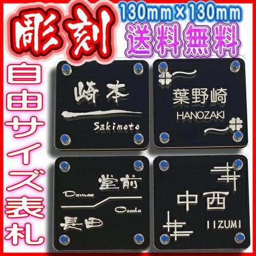 表札【送料無料】130mm×130mm以内戸建 マンション ポスト 機能門柱 立体の自由サイズのブラックカラー 05P01Oct16