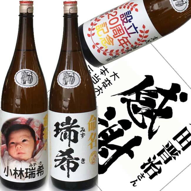 おすすめ 命名酒 お名前入れラベル 清酒1.8L(一升瓶入)三春駒 オリジナル名入れ おすすめ