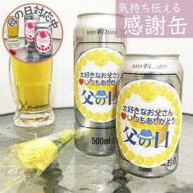 父の日 母の日 酒 ギフト ビールギフト アサヒ スーパードライセット AS-3N お母さんありがとぅ 包装/送料無料