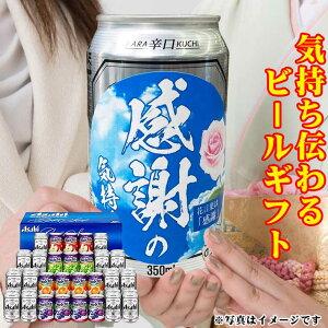 【気持ち伝わる感謝缶】 お中元 ビール アサヒ スーパードライファミリーセット FS-5N
