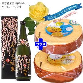 おすすめ 父の日 父の日ギフト 三春駒 傳(純米酒720ml)&バームクーヘン(バニラ・塩レモン)お母さんへもあげてねセット(遅れてごめんね対応品) おすすめ