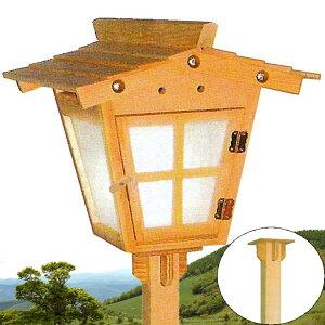 おすすめ 高灯籠(野灯呂) 立ち灯籠(屋根に波形細工)電装(LED電球)10mコード付(オリジナル脚折れ式) おすすめ