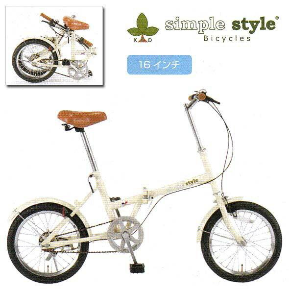 自転車 シンプルスタイル16型折りたたみ自転車SS-H16 (代引き不可 601ah41)