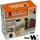 こたつ 高さ 調節 ハイヒール テーブル高さ調整キャップ H-650(こたつ4脚分1セット) おすすめ