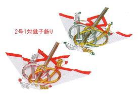 おすすめ 銚子飾り 2号1対銚子飾りNO2 (菊-銚子飾り2号)(ネコポス対応 代引き不可) おすすめ