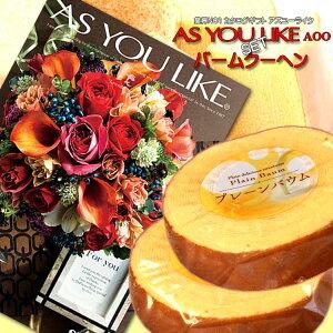 カタログギフト(アズユーライクAOO)11880円コース&バームクーヘン2Pセット おすすめ 人気 ギフト 早割 特価 早期 限定 結婚 内祝い Gift プレゼント のし包装無料 メッセージカード無料