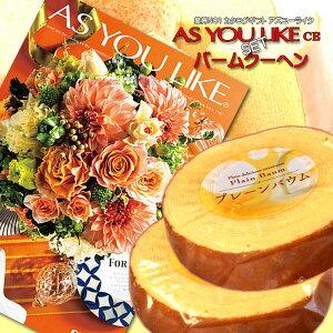 カタログギフト(アズユーライクCE)4730円コース&バームクーヘン2Pセット おすすめ 人気 ギフト 早割 特価 早期 限定 結婚 内祝い Gift プレゼント のし包装無料 メッセージカード無料
