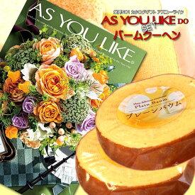 カタログギフト(アズユーライクDO)5280円コース&バームクーヘン2Pセット おすすめ 人気 ギフト 早割 特価 早期 限定 結婚 内祝い Gift プレゼント のし包装無料 メッセージカード無料