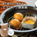 父の日 燻製鍋 スモーカー 室内 初めての燻製作りにピッタリ 2段式 トーセラム鍋 お手軽 スモークチップ5袋入り 熱燻…
