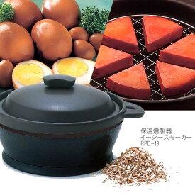 おすすめ 保温燻製器イージースモーカー≪サーモス≫RPD-13保温調理の燻製鍋