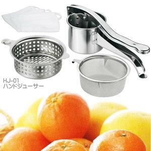 おすすめ ジューサー ステンレス製 ハンドジューサー HJ-01(果物ハンドジューサー スクイザー フルーツ 絞り 器) おすすめ